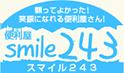 柳井市や岩国市で便利屋をお探しなら24時間営業のsmile243